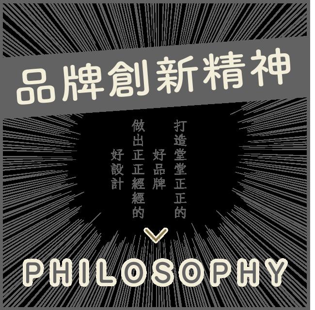 品牌創新精神 Philosophy