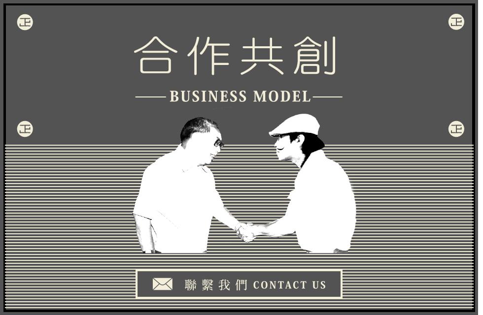 品牌共創 Contact Us