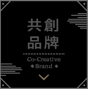 共創品牌 Collaboration