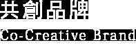 共創品牌 Co-Creation